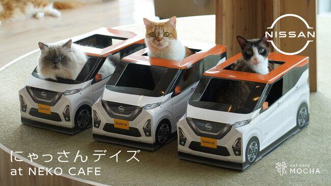 日産自動車、ねこ用日産軽自動車「にゃっさんデイズ」 猫カフェ「MOCHA」とコラボ