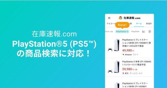 PS5の在庫検索と価格比較を一度に 「在庫速報.com」発売日の最安値は12万