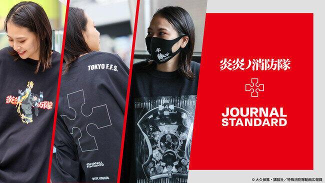 「炎炎ノ消防隊」×「JOURNAL STANDARD」 スペシャルコレクション