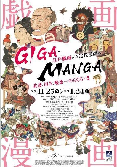 世界で大人気、日本漫画のルーツを探る 北斎、国芳、暁斎・・・すみだ北斎美術館で大規模展