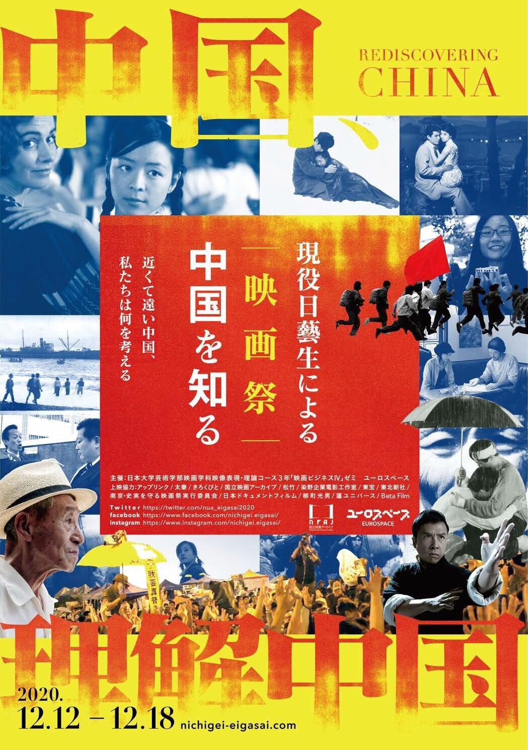 日大芸術学部学生たちによる映画祭、10年目のテーマは「中国を知る」