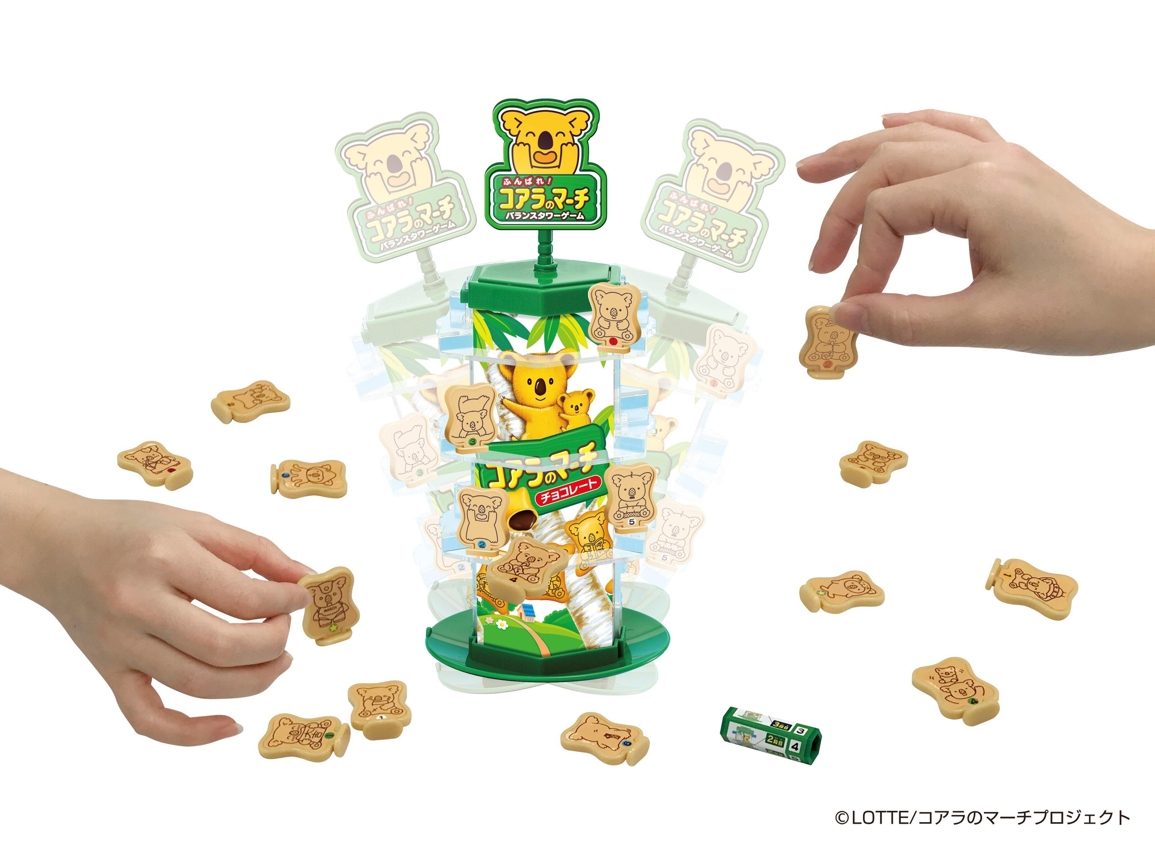 ロッテ「コアラのマーチ」コマをタワーに乗せて楽しめるバランスゲーム