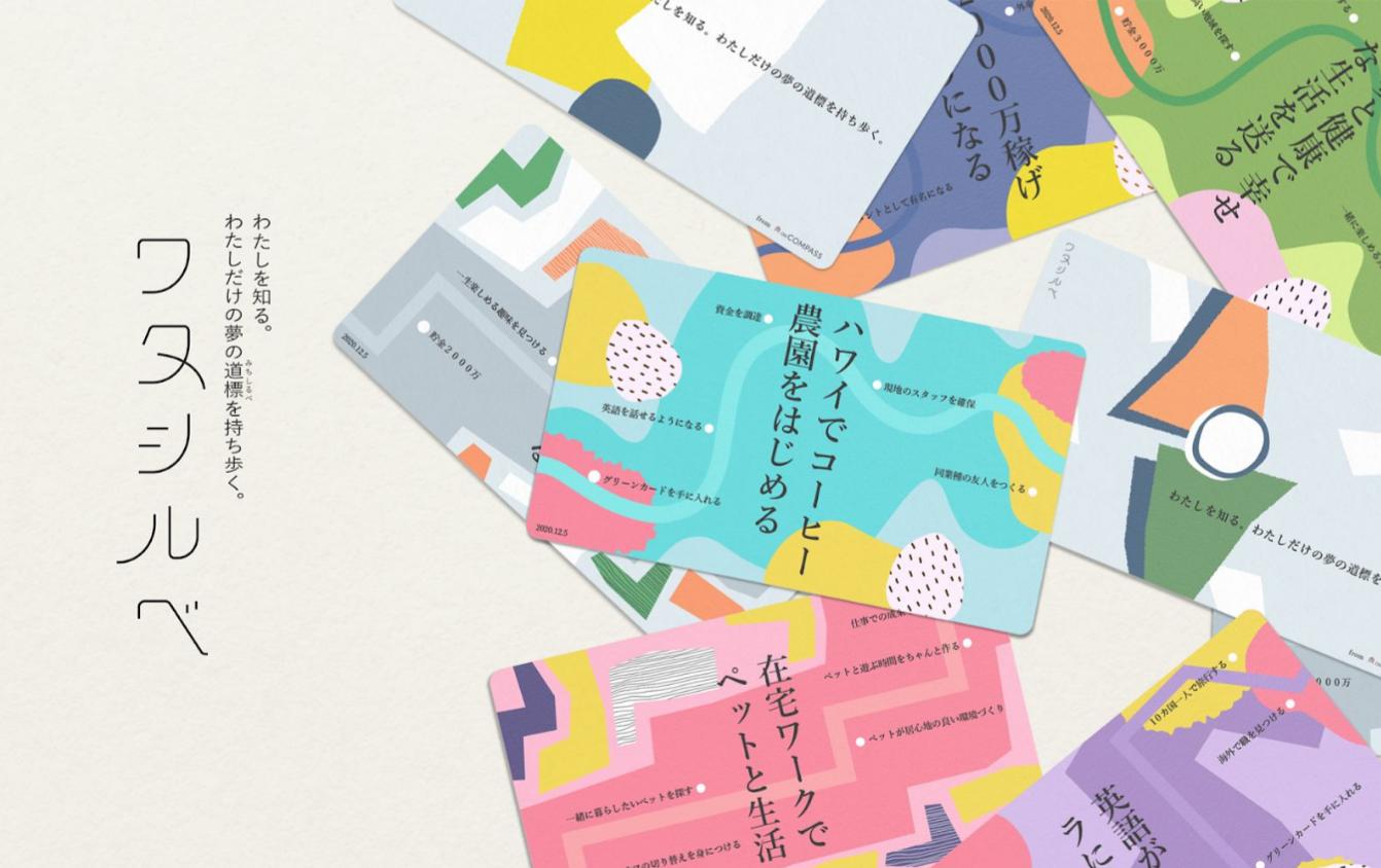 「夢」再発見サービス「ワタシルベ」 夢への道しるべが描かれた夢カードを生成