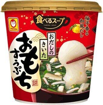 柚子香る上品な出汁で雑煮気分 杵つき餅入りカップスープ