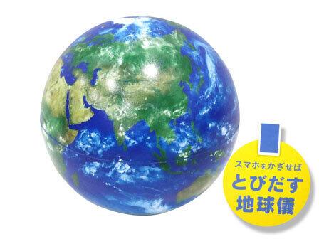 国境や国名が書いていない地球儀