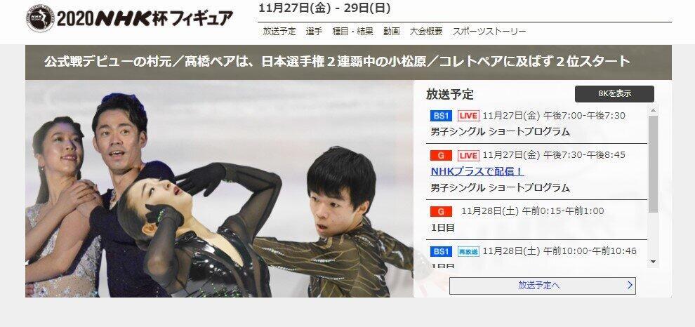 高橋大輔がアイスダンスデビュー戦(画像はNHK公式サイトのスクリーンショット)