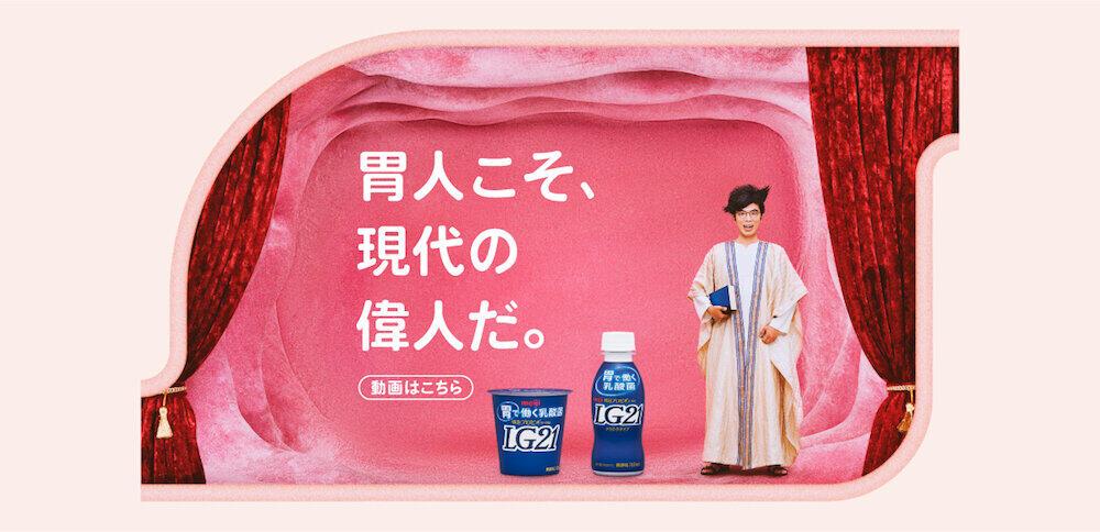 片桐仁が偉人ならぬ「胃人」に 「明治プロビオヨーグルトLG21」ウェブ動画
