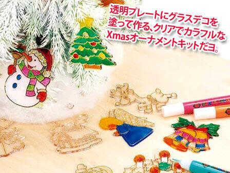 「グラスデコ クリスマスオーナメントセット」