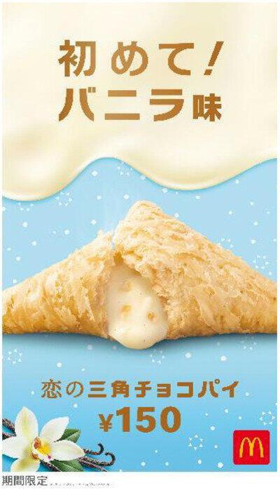 マックが9日発売 「恋の三角チョコパイ バニラ味」