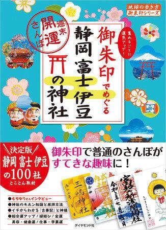 「地球の歩き方 御朱印シリーズ」 『御朱印でめぐる静岡 富士 伊豆の神社』など2冊刊行