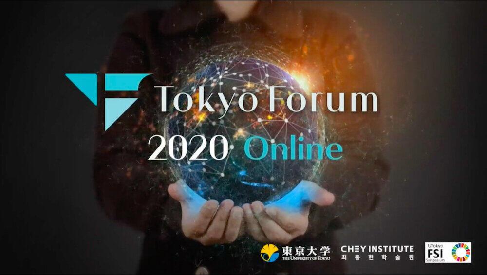 地球と人類社会について話し合う「東京フォーラム」 新型コロナもテーマに