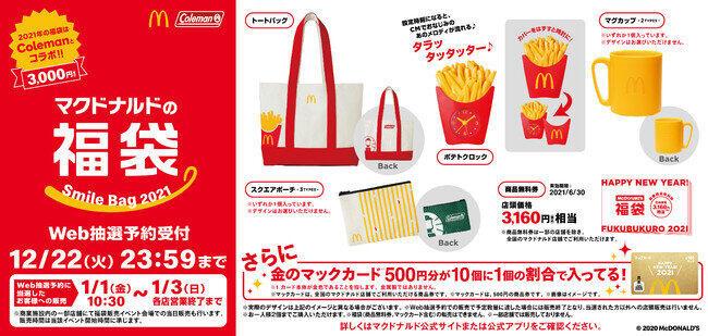 コールマンジャパンと日本マクドナルド 「福袋2021」でスペシャルコラボレーション