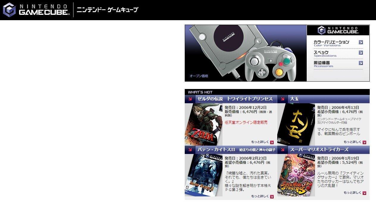 「ゲームキューブ20周年」トレンド入り 発売は9月...「成人の日」だったから?