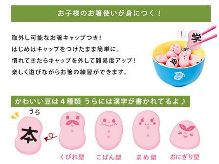 遊びながらお箸の練習「マナー豆おはしdeおべんきょう(漢字)」