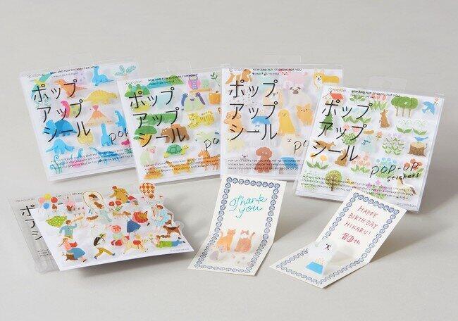 ジオラマのように手帳を飾る キングジム「ポップアップシール」