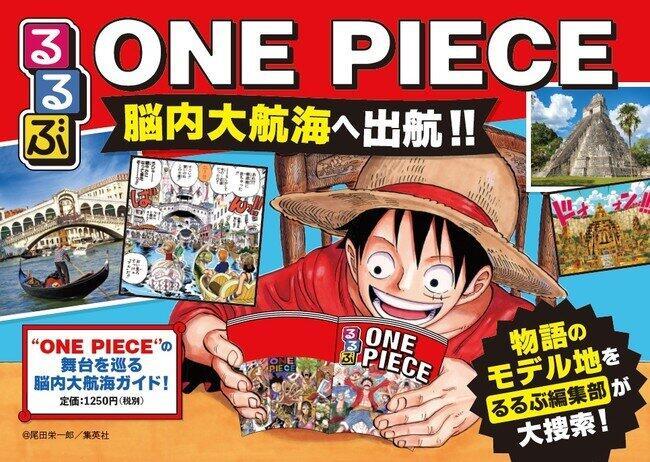 旅行情報誌「るるぶ」がONE PIECEとコラボ!