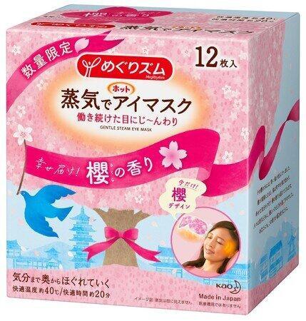 「めぐりズム」に「櫻(さくら)の香り」 花王のアイマスク、数量限定で