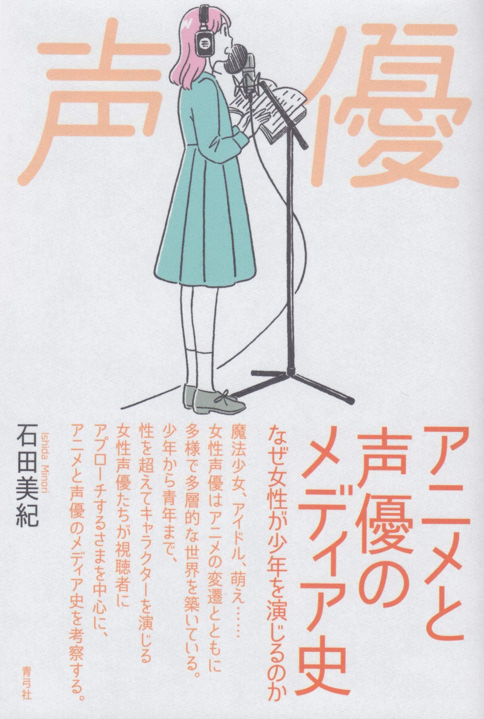 女性の声優がなぜ少年の声を 大学教授が日本アニメの「謎」に迫る
