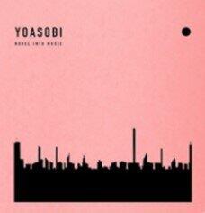 YOASOBI「夜に駆ける」、瑛人「香水」 <br/>対照的で明快な共通点