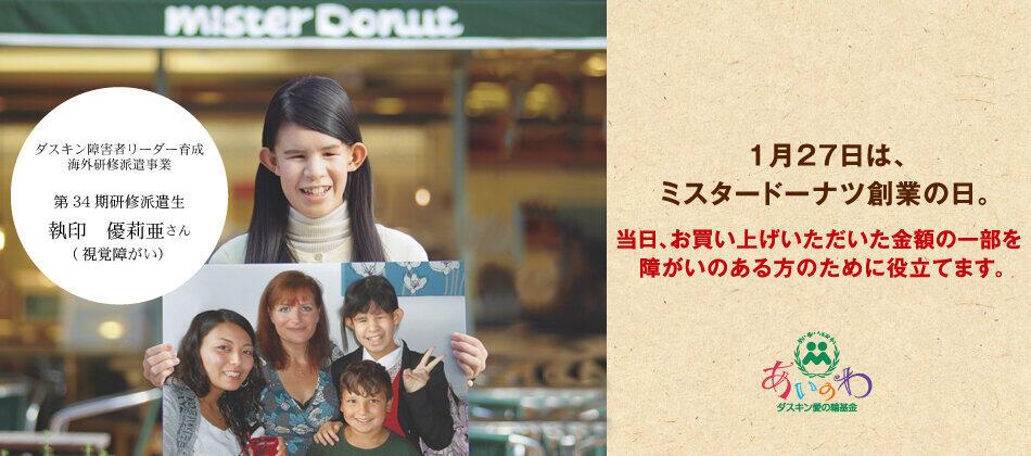 1月27日は「ミスタードーナツ創業の日」 売り上げが障害者支援につながる