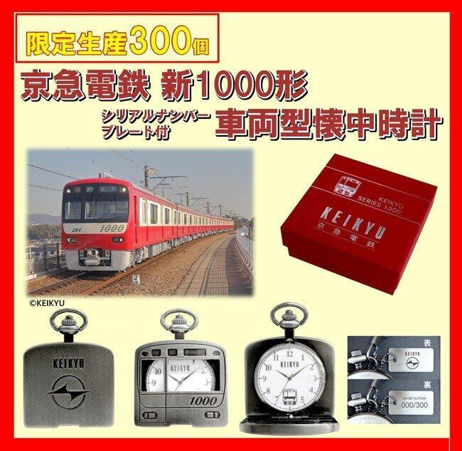 限定生産300個 「京急電鉄 新1000形 車両型懐中時計」