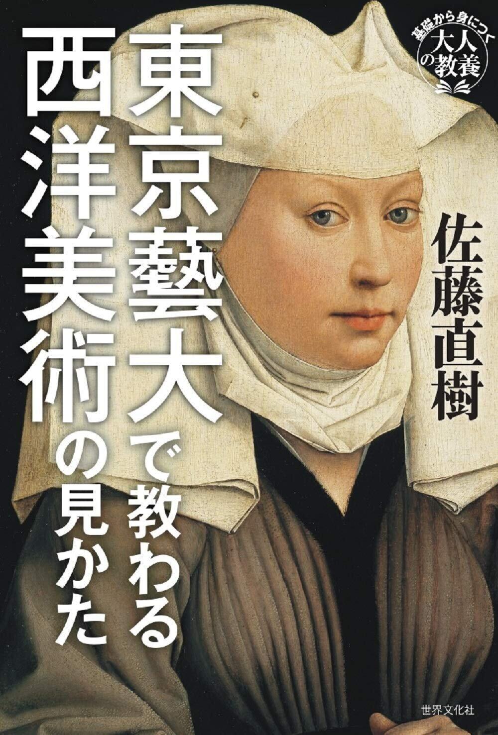 名画解説本の「真打」が出た 『東京藝大で教わる西洋美術の見かた』