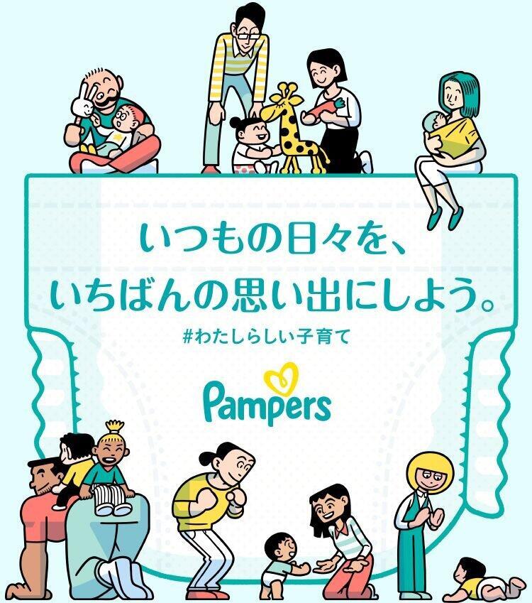 子どもとの思い出を人気アーティストがイラストに パンパースのキャンペーン
