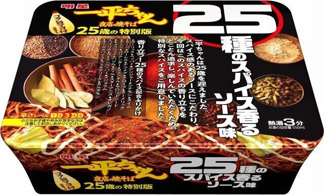 25周年の「一平ちゃん夜店の焼そば」 25種のスパイスが香り立つ特別版