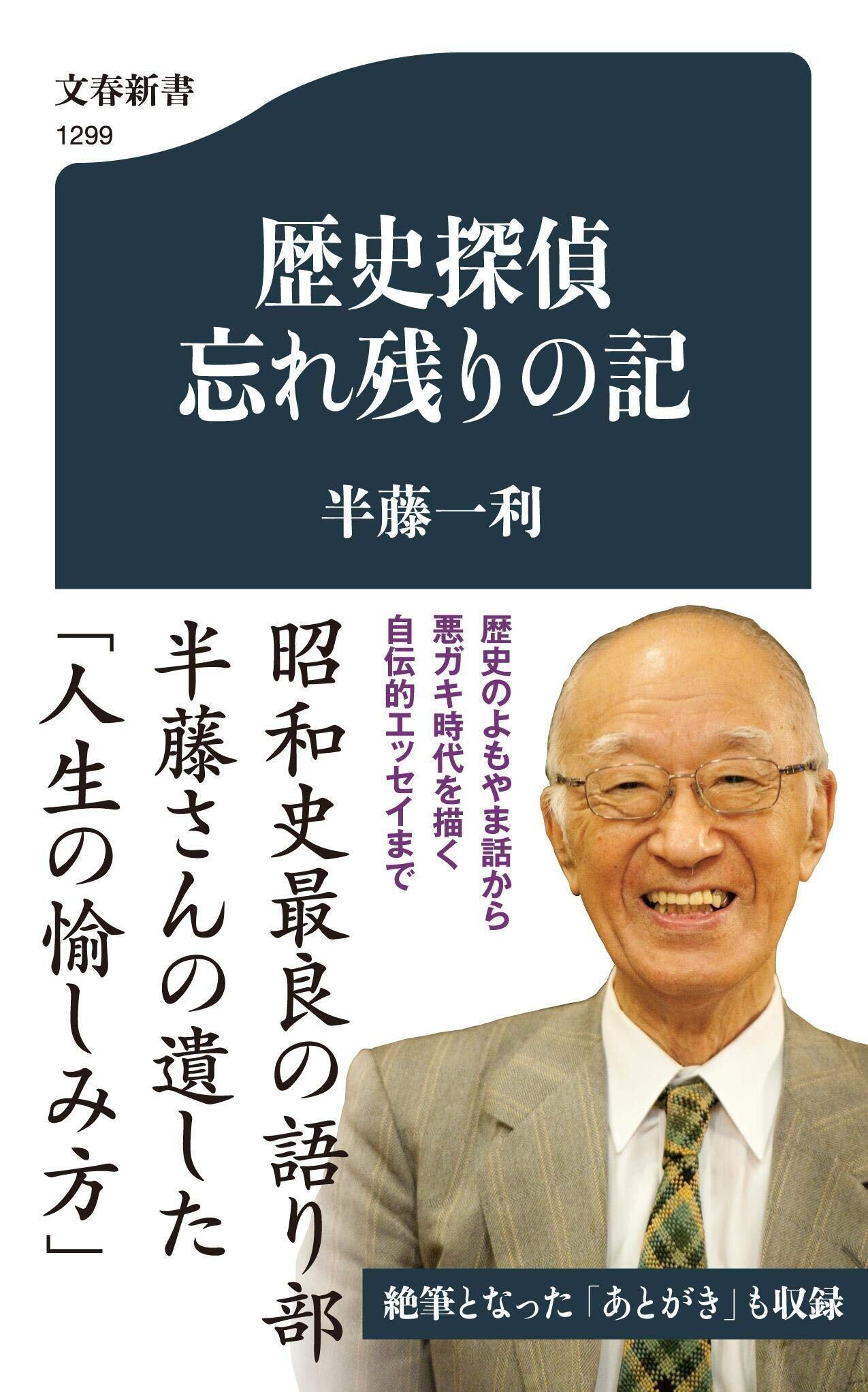 半藤一利さんの追悼ムックや最期の著作 文藝春秋から連続刊行