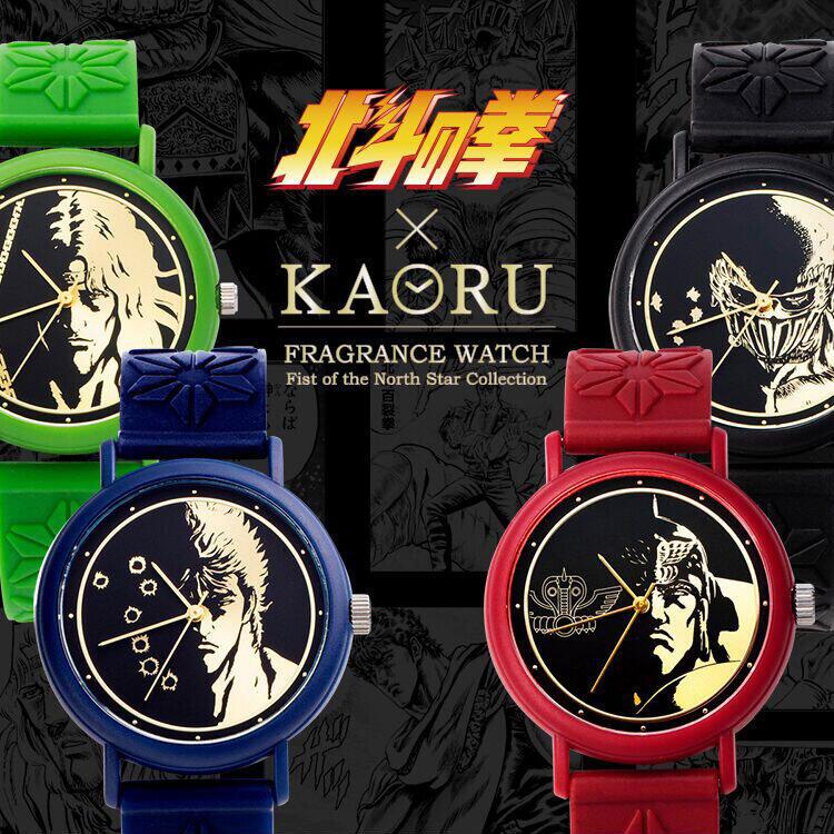 「北斗の拳」腕時計4モデル 四兄弟をイメージした香り