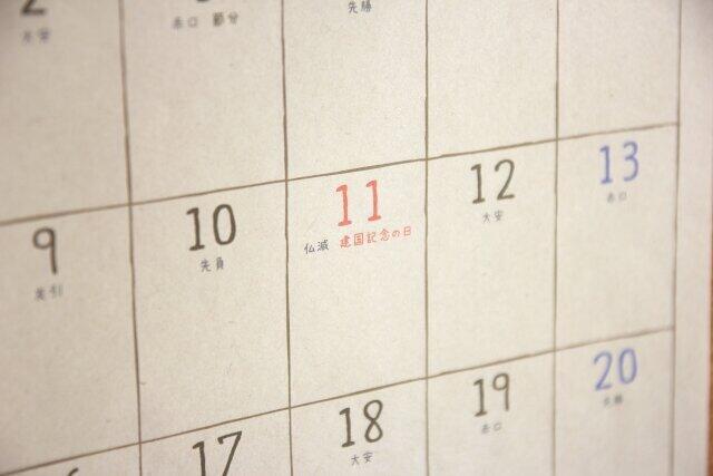 「建国記念の日」だよ「建国記念日」じゃないよ 「の」1文字には深い意味が