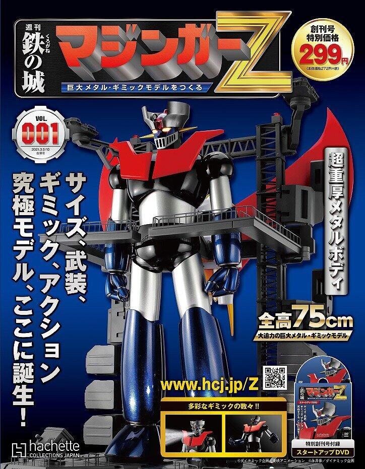 「マジンガーZ」マガジンシリーズ創刊 全高75センチのメタル製モデルが作れる