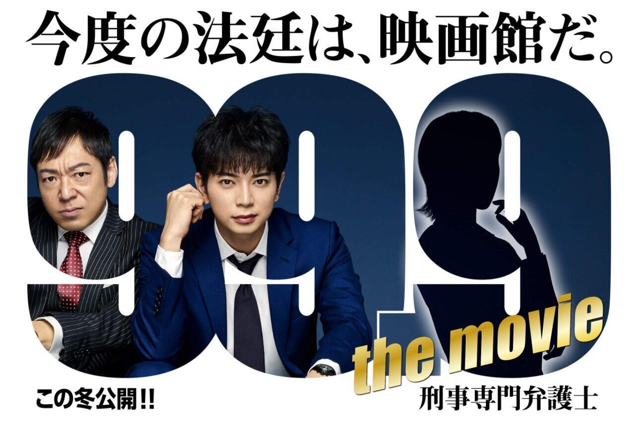 松本潤主演「99.9」映画化でヒロインは 杉咲花、多部未華子、黒木華が挙がるワケ
