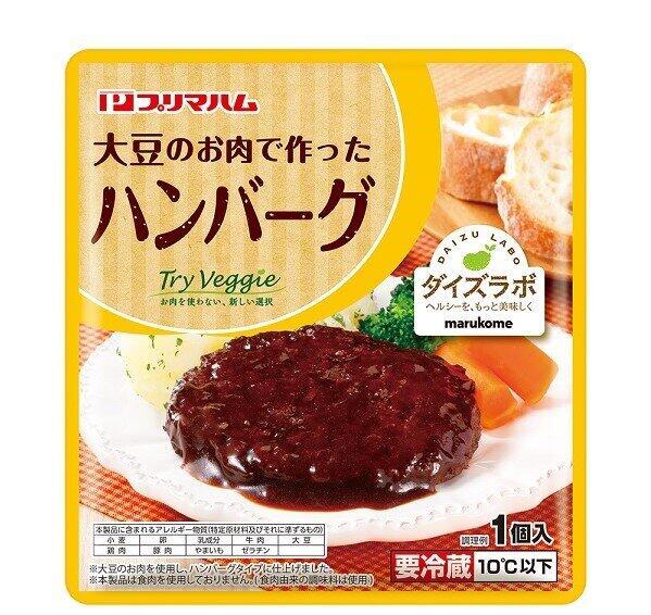 「大豆のお肉」でできた「Try Veggie」 ハンバーグ、ミニメンチなど4種