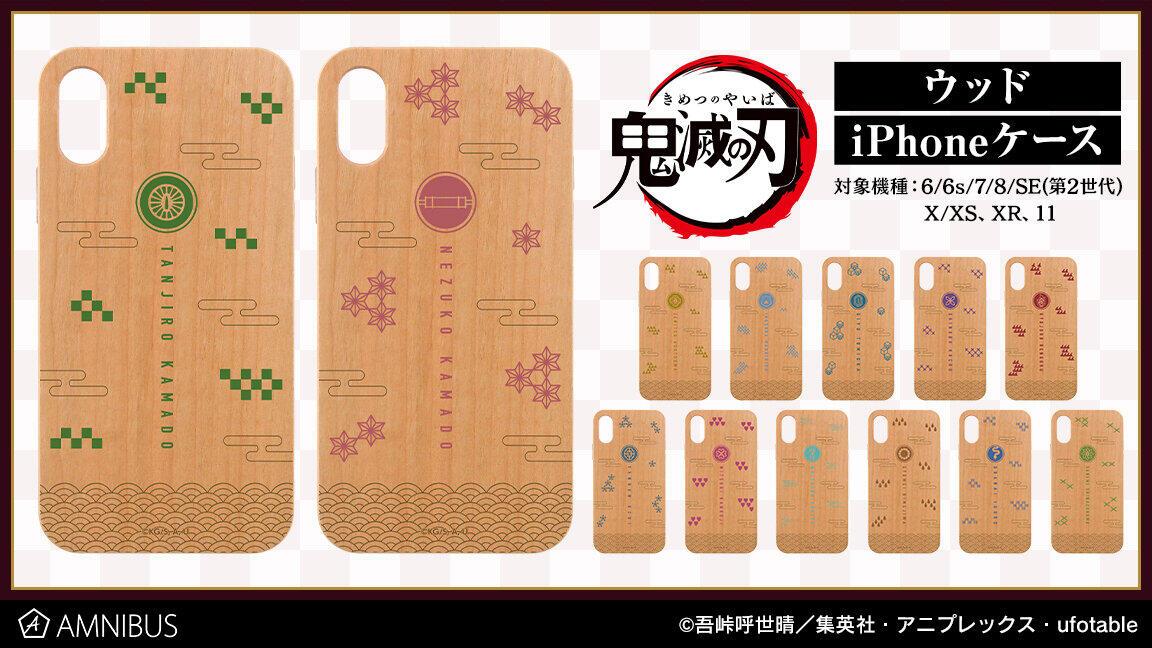 「鬼滅の刃」各キャラのモチーフをレイアウト iPhoneシリーズ向け天然木ケース