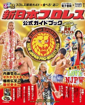 新日本プロレスリング公認のガイドブック 選手お気に入りの店情報も