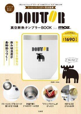 「ドトール」と北欧ブランド「moz」コラボ 「タンブラー付きBOOK」宝島社から