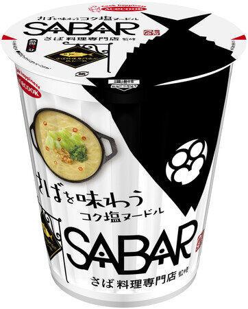 さば料理専門店SABAR監修 エースコック「さばを味わうコク塩ヌードル」