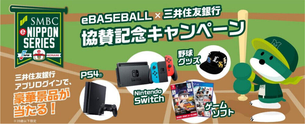 「SMBC e日本シリーズ」開催記念キャンペーン 野球グッズや「スイッチ」当たる