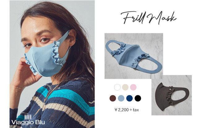 フェミニンブランド「Viaggio Blu」など 華やかなオリジナルマスク