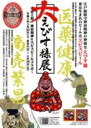 神田明神とヱビスビールがコラボ「大えびす様展」