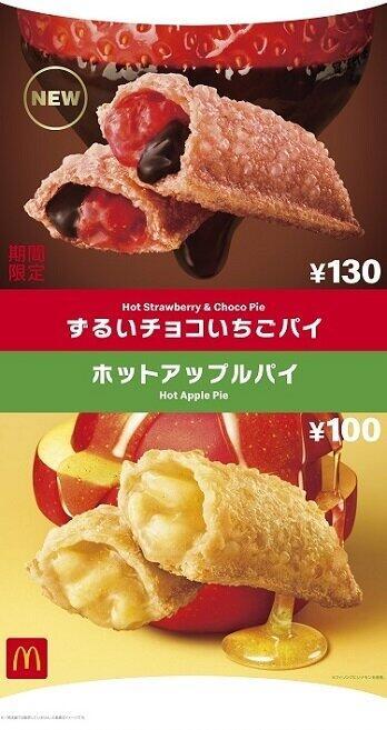マクドナルドから春の新作 「ずるいチョコいちごパイ」