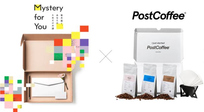 「Mystery for You」と「PostCoffee」 期間限定コラボ開催中