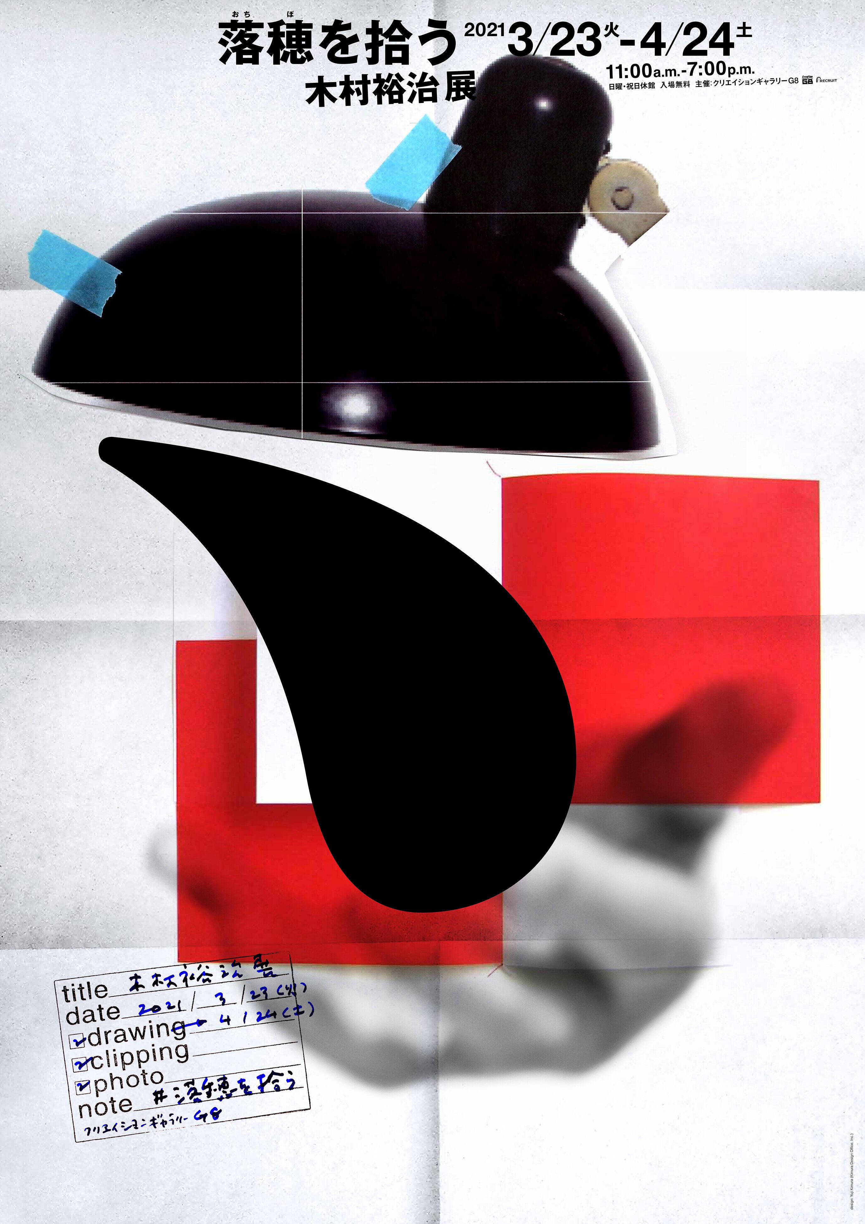 『Esquire日本版』、『翼の王国』、『失われた時を求めて』 著名アートディレクター木村裕治さん、国内初の個展