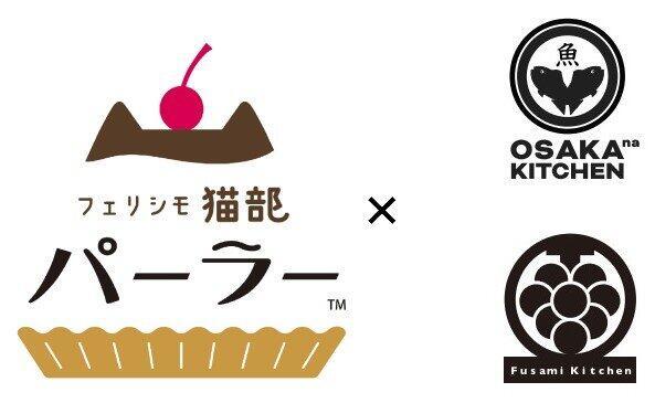 フェリシモ「猫部」初のレストラン 東京と大阪で期間限定オープン