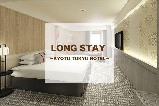 京都東急ホテルに7、15、30連泊プラン