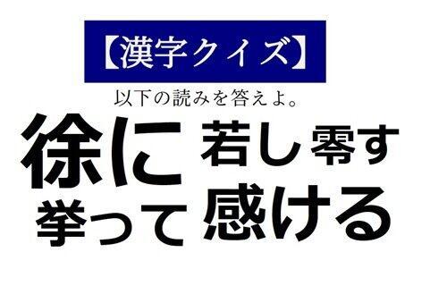 「拳って」は「あがって」「こぶしって」ではなくて 【読めそうで読めない「漢字クイズ」】