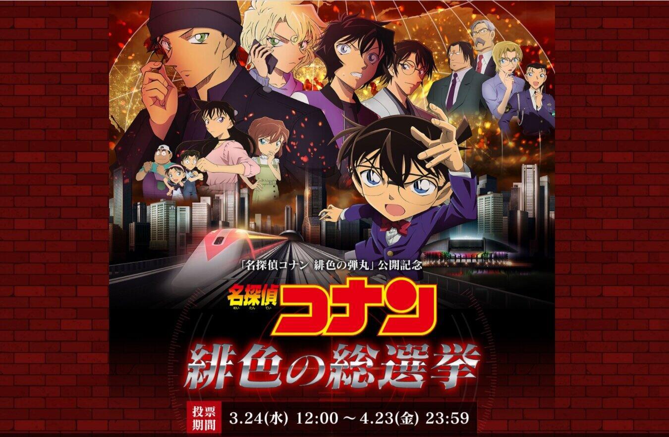赤井秀一と安室透「一騎打ち」 名探偵コナン史上初のキャラ投票予測