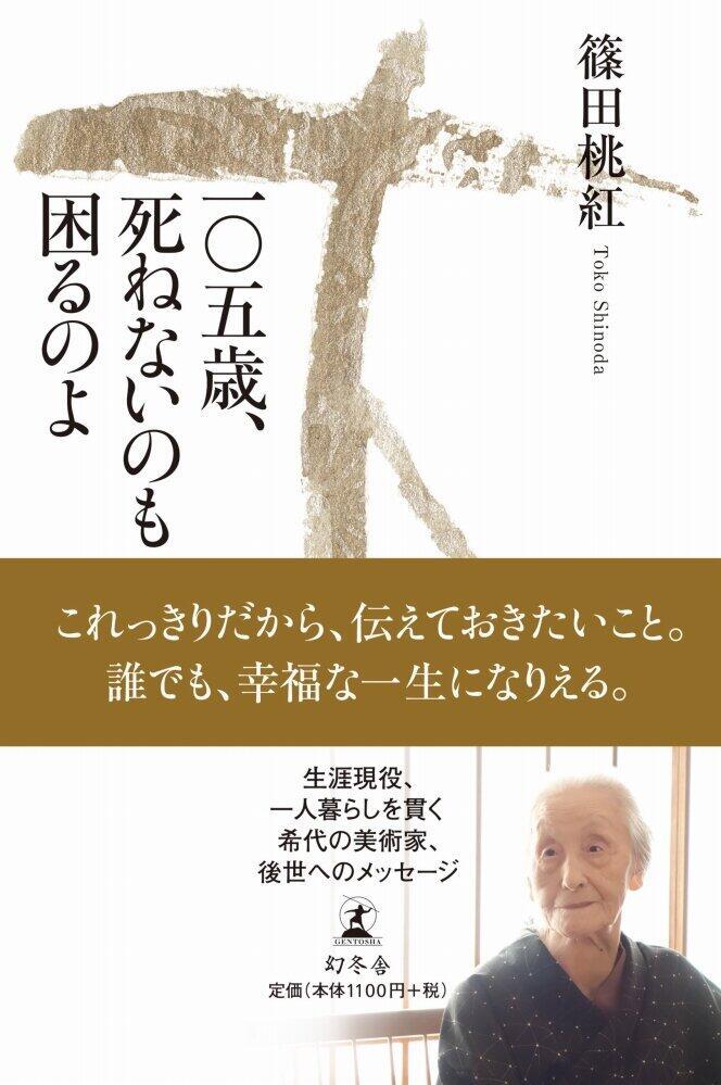 「墨アート」の篠田桃紅さん、早くも「回顧展」 「107歳まで現役」のエネルギーを知る