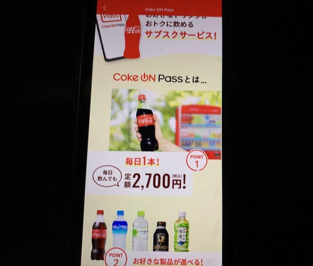 コカ・コーラ、カップヌードル、散髪に銀行手続きも 「サブスク」ここまで増えた